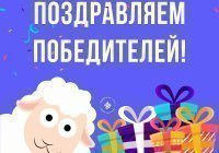 Определены победители конкурса поздравлений в стихах от ИД «Хузур»