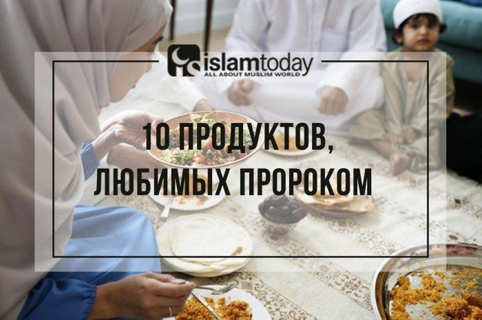 10 продуктов, которые очень любил пророк Мухаммад (ﷺ)