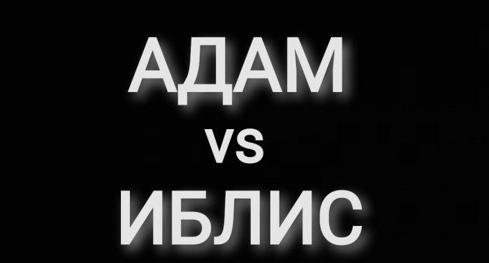 Разница между Адамом и Иблисом.