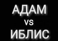 Разница между Адамом (мир ему) и Иблисом