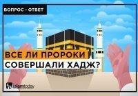 Совершали ли хадж другие пророки кроме Мухаммада (ﷺ)?