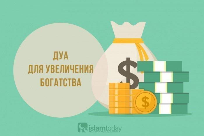 5 дуа (молитв) для тех, кто хочет стать богаче.