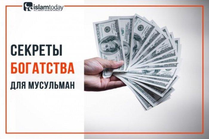 Как стать богатым бесплатно? Советы Пророка Мухаммада (ﷺ)