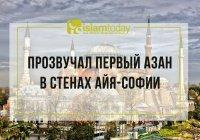 Первый азан спустя 86 лет в Айя София (ВИДЕО)