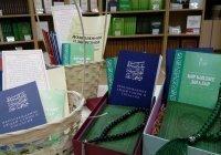 Издательский дом «Хузур» подготовил подарочные наборы к Курбан-байрам
