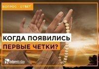 Разрешал ли пророк Мухаммад (ﷺ) пользоваться четками?