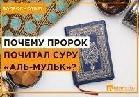 Какой особенностью обладает сура «Аль-Мульк»?