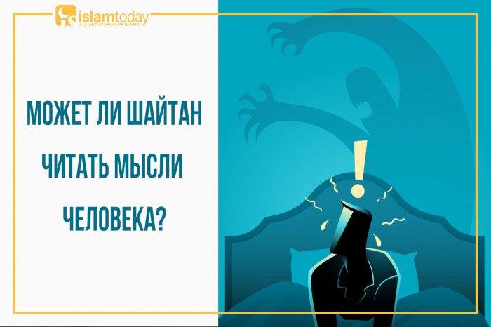 Может ли шайтан читать человеческие мысли? (Источник фото: freepik.com)