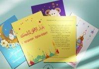 Авторские поздравления в стихах от читателей ИД «Хузур»: дарите душевные открытки на Курбан-байрам!