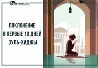 10 поклонений для первых десяти дней месяца Зуль-хиджа