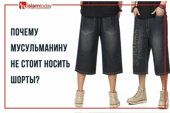 Почему верующим мужчинам не стоит носить шорты?