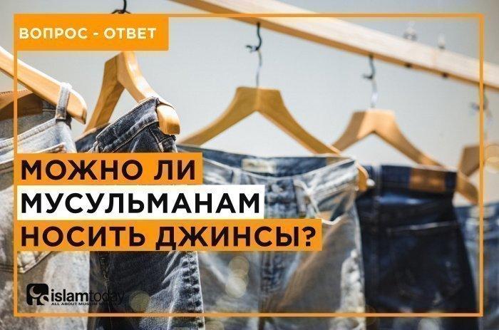 Разрешено ли мусульманам носить джинсы? (Источник фото: unsplash.com)