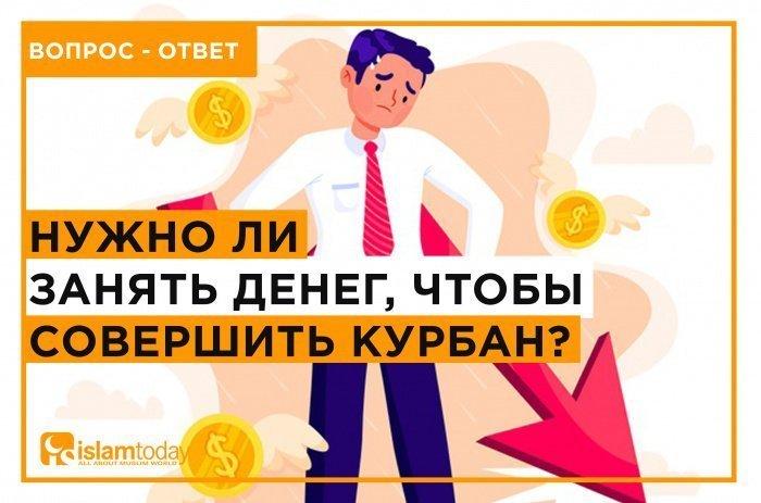 Нужно ли занять денег, чтобы совершить курбан? (Источник фото: freepik.com)