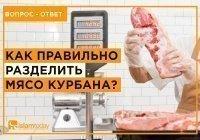 Как правильно разделить мясо курбана?
