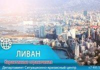МИД предупредил россиян о введении новых ограничений в Ливане и Марокко