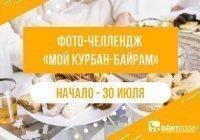 Онлайн-челлендж «Мой Курбан-байрам»: поделись праздником!