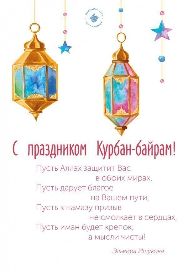 Светлые и душевные поздравления с праздником Курбан-байрам (ОТКРЫТКИ)