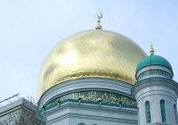 Мэрия Москвы обратилась к мусульманам в преддверии Курбан-байрам