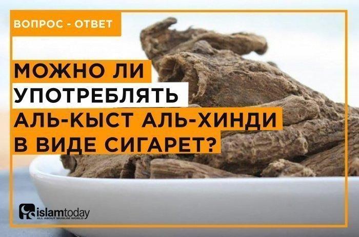 Аль кыст аль хинди. (Источник фото: yandex.ru)