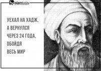 Ибн Баттута - путешествие длинною в половину жизни