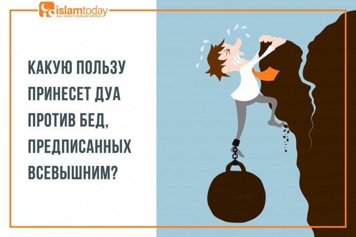 Какую пользу принесет дуа, против бед, предписанных Всевышним? (Источник фото: freepik.com)