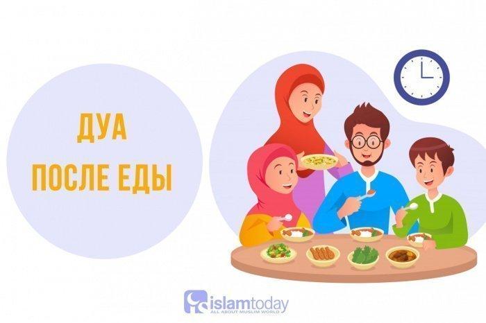 О важности чтения дуа после еды. (Источник фото: freepik.com)