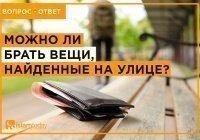 Четкое руководство: можно ли взять себе вещи, найденные на улице?