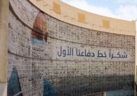 В ОАЭ установили «стену славы» борцов с коронавирусом