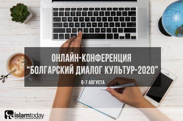 """Онлайн конференция """"Болгарский диалог культур-2020"""""""