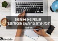 Болгарский диалог культур-2020: волонтёрство на страже укрепления мирового спокойствия