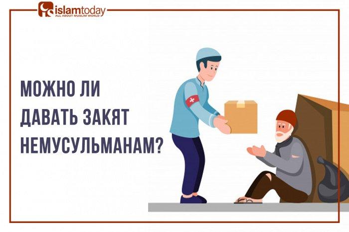 Можно ли давать закят немусульманам? (Источник фото: freepik.com)