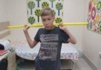 Павлу 13 лет, и всю свою жизнь он борется с тяжёлым диагнозом (СБОР ЗАКРЫТ)