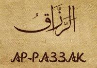 Выучите эти имена и попадете в рай!