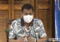 Президент Филиппин вознамерился испытать на себе российскую вакцину