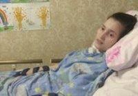 В один день жизнь 22-летней Айсылу превратилась в кошмар (ОТКРЫТ СБОР)