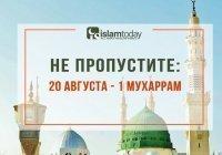 Правда ли, что чтение в первый день месяца Мухаррам суры «Ихлас» стирает все грехи?