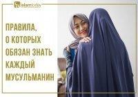7 правил, которые мусульманин обязан соблюдать по отношению к другому мусульманину