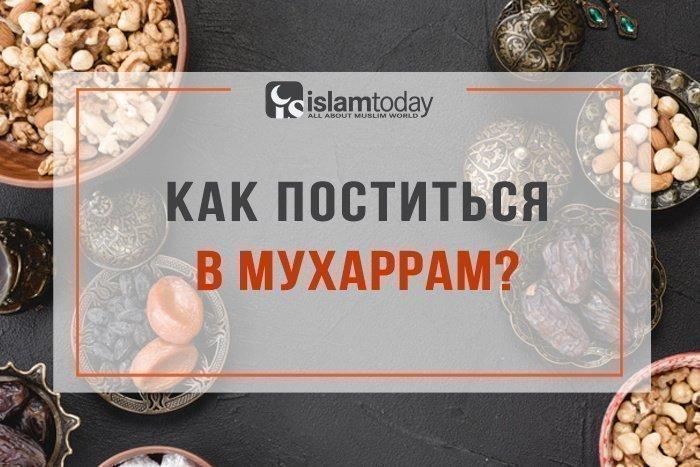 О посте в месяц Мухаррам (фото:freepik.com)