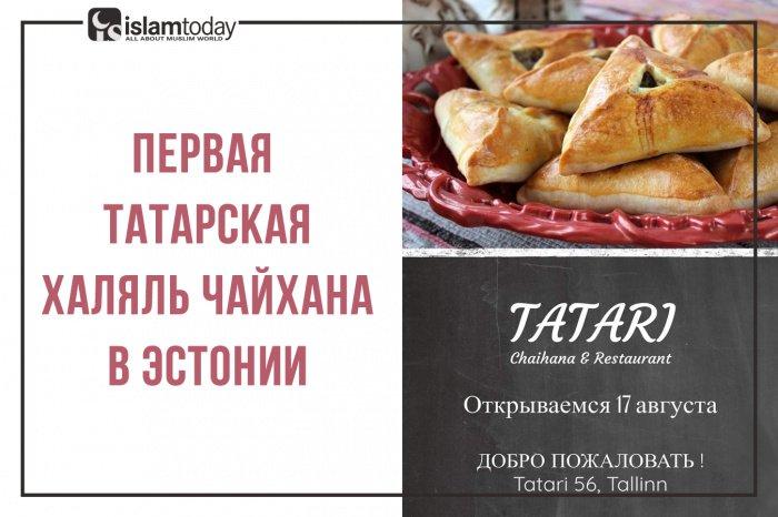 Об открытии первого татарского чайхана в Таллине