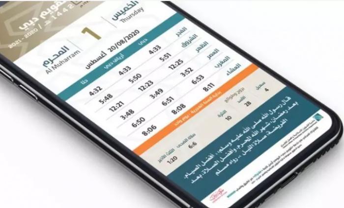 Власти Дубая выпускают печатный календарь Хиджры с 1973 года,, и лишь в 2020 году он впервые был выпущен в цифровом формате