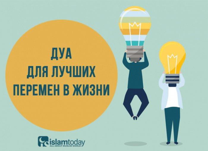 Дуа для лучших перемен в жизни. (Источник фото: freepik.com)