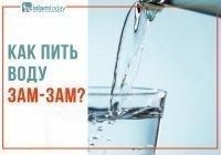 Как нужно пить воду зам-зам, чтобы точно получить исцеление?