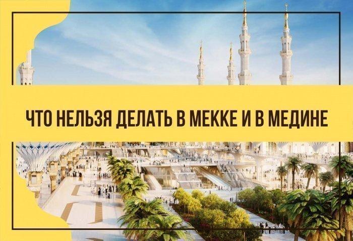Что запрещено делать в Мекке и Медине. (Источник фото: yandex.ru)