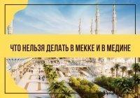 Следуем Сунне: что категорически нельзя делать в Мекке и в Медине