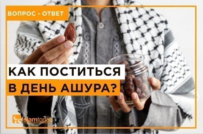 Как поститься в день Ашура? (Источник фото: freepik.com)