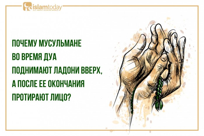 Правила совершения дуа. (Источник фото: freepik.com)