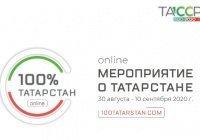 «100% Татарстан» - форум для людей и про людей