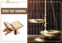 Какие грехи Аллах простит, а за какие обязательно подвергнет наказанию? Ответ Абу Ханифы