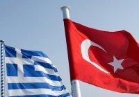 Турция объявила об угрозе военного конфликта с Грецией