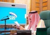 Саудовская Аравия проведет видеоконференцию глав МИД G20